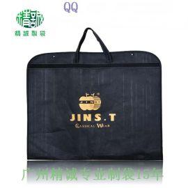 定做广州牛津布西装袋 涤纶布西装袋 精诚制袋