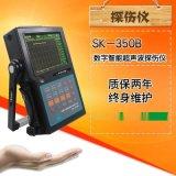SK-350B全数字智能超声波探伤仪