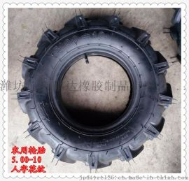 农用微耕机 拖拉机 田园管理机轮胎500-10 5.00-10 R-1 人字花纹轮胎
