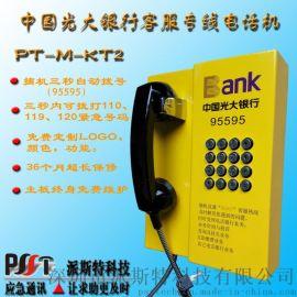 **客服专用电话机,长沙分行95595专线电话机,银行直通电话
