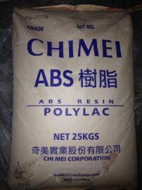 ABS塑胶原料PA-777B台湾奇美发热家电外壳原料
