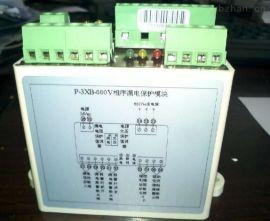 上海乾仪p-3xb-660v煤矿专用三相漏电保护模块