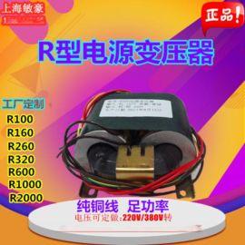 R型变压器纯铜线足功率