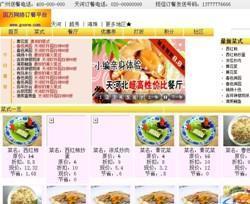 企业网络订餐管理系统