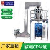 貴州省葵花子辣椒乾大劑量顆粒包裝機|立式電子稱計豆類量包裝機