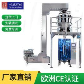 贵州省葵花子辣椒干大剂量颗粒包装机|立式电子称计豆类量包装机