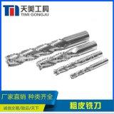 天美廠家直銷 合金粗皮波紋銑刀 非標定製鎢鋼銑刀 粗皮銑刀