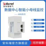 数据** 末端母线供配电系统 AMB100-A 智能小母线 管理系统方案