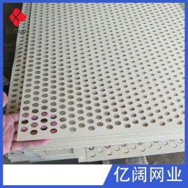厂家定制白色隔音防躁冲孔板 多孔铁板 圆孔筛板 起鼓防滑冲孔