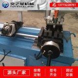江苏厂家定制 方管圆管切管机 弯头切管机半自动90度切管机
