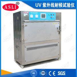 上海紫外线老化试验箱 不锈钢UV紫外线老化箱定制