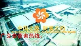 2015年广东省广州市**17届(春季)中国进出口商品交易会