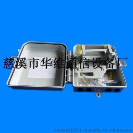 塑料24芯分纤箱 中兴款1分16光分路器箱 FTTH楼道箱