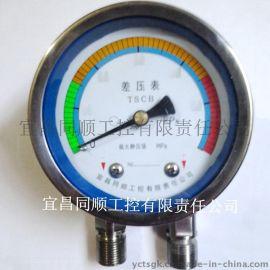 空气压差表