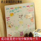 彩鋼磁性日曆留言寫字板 日程安排心情記事板 辦公印刷月曆計劃板