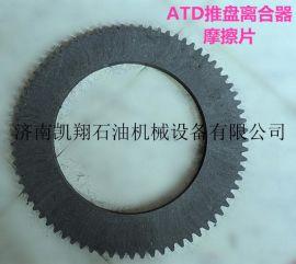 凯翔石油ATD330H-推盘离合器摩擦片