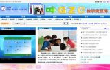 GZC数字化教学资源管理软件