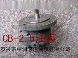 滾齒機配套用油泵(CB-2.5)