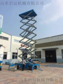 启运  固定式升降机液压升降货梯剪叉式货物提升机上货平台厂房货梯