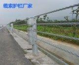 景区公路护栏厂家、缆索护栏、柔性防撞护栏