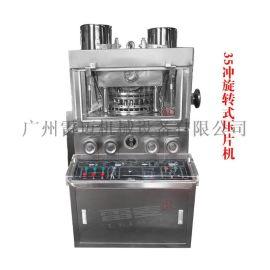 药片多冲压片机 口含片旋转式压片机 泡腾片压片机