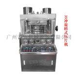 藥片多衝壓片機 口含片旋轉式壓片機 泡騰片壓片機
