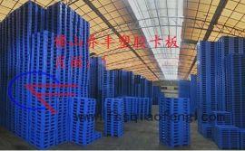 广东揭阳塑料卡板,揭阳塑料栈板,揭阳乔丰塑胶地台板