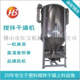 塑料加热搅拌机生产厂家