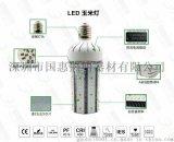 100W LED 節能燈
