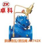 河北卓科供应AX742X隔膜式安全泄压阀