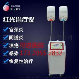 红光治疗仪(一冷一热双红光)LED红光妇科治疗仪