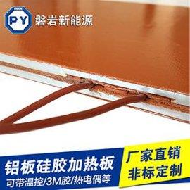 配电柜开关柜防潮除湿铝板加热器铝板硅胶加热器伴热设备