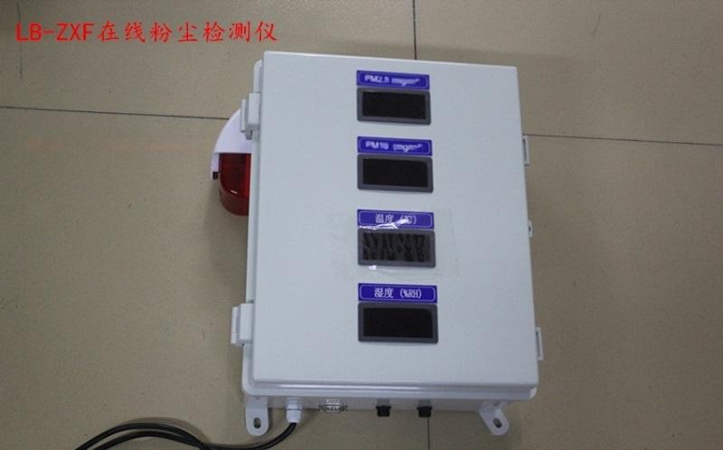 微電腦 射粉塵儀,LB-ZXF在線式 射粉塵檢測儀