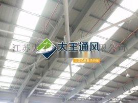 无锡车间工业风扇超大型节能吊扇通风降温除湿