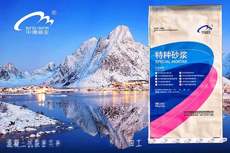 抗裂密實劑H-505,混凝土抗裂密實劑