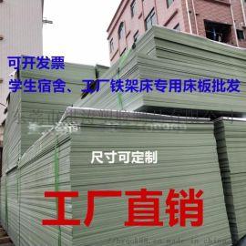PVC防臭虫床板8mm工厂学生宿舍铁架床专用
