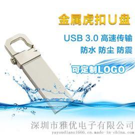 金屬虎克盤u盤 3.0迷你車載u盤 USB儲存器