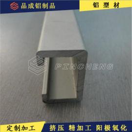 铝合金U型槽铝底 铝槽U形铝材卡槽U型铝条包边条单槽导轨加工氧化
