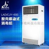 单个房间动态空气消毒机|等离子移动式空气消毒机