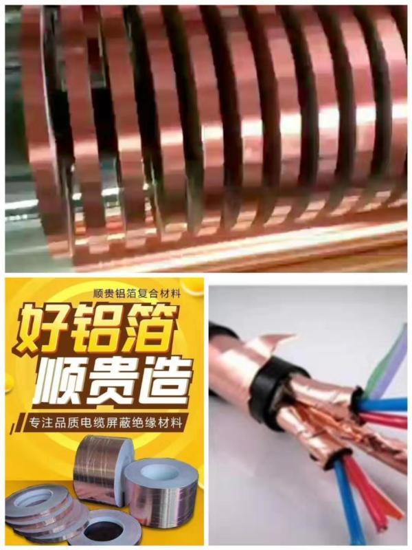 電纜麥拉帶,聚酯絕緣帶,電纜遮罩材料