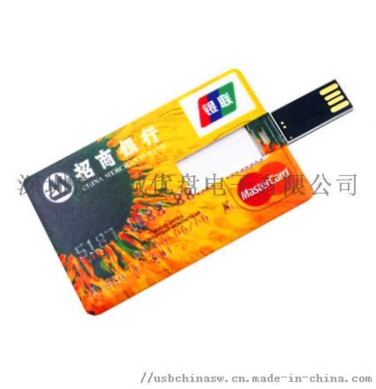 卡片U盘工厂 名片式USB随身碟 2面高清印刷 免费打样设计