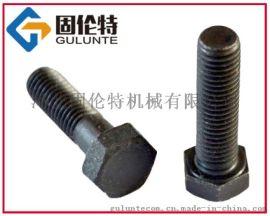 化工专用螺栓生产厂家,8.8级高强度外六角螺丝