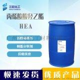 丙烯酸羟乙酯 HEA 818-61-1