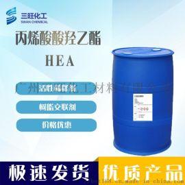 酸羟乙酯 HEA 818-61-1