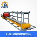 綿陽GL-G2L32數控鋼筋彎曲中心廠家