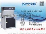 厂家直销节能饮水机 广东宝腾BT-3YG-A饮水机