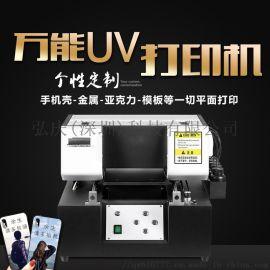 深圳3D打印小型**手机壳uv打印机直销厂家