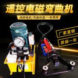 手提式32液壓鋼筋彎曲機 電動鋼筋彎曲調直一體機