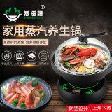 蒸滋膳家用蒸汽海鲜锅