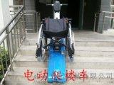 35度輪椅爬樓車啓運煙臺市殘疾人專用電動車爬樓車